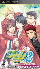Gakuen Heaven 2 DOUBLE SCRAMBLE! (Japan Version)