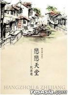 Lian Lian Tian Tang : Hang Zhe You