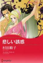 悲しい誘惑 / ハーレクインコミックス★キララ