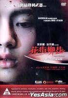 花街柳巷 (2015) (DVD) (香港版)