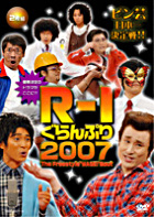 R-1 GRAND PRIX 2007 (Japan Version)