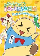 Funassyi no Funafunafuna Biyori / Nyaossyi to Asobu Nasshi! (DVD) (Normal Edition)(Japan Version)