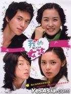 My Girl (DVD) (End) (SBS TV Drama) (Taiwan Version)
