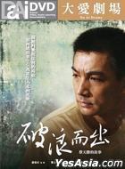 Po Lang Er Chu -  Cai Tian Sheng De Gu Shi (DVD) (Taiwan Version)