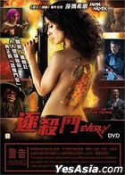 Everly (2014) (DVD) (Hong Kong Version)