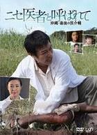 Yomiuri TV Japan TV Kei Human Drama Special - Nise Isha to Yobarete Okinawa Saigo no Ikaiho (DVD) (Japan Version)