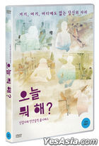 What the...? (DVD) (韓國版)