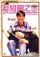 Fractured Follies (DVD) (Taiwan Version)