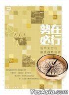 Shi Zai Bi Xing : Huo Yong Quan Fang Wei Jia Zhi Qu Shi Xin Hao