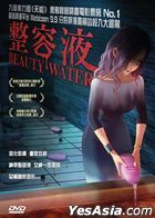 Beauty Water (2020) (DVD) (Hong Kong Version)