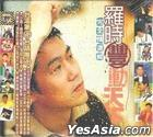 Lo Shih Feng Best Collection (2CD)