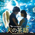 Chasuke's Journey Original Soundtrack (Japan Version)