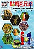 How And Why TV 7 : Land Animals (DVD) (Hong Kong Version)