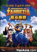 Adventures In Zambezia (2012) (DVD) (Hong Kong Version)