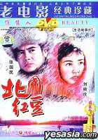 Sheng Huo Gu Shi Pian - Bei Guo Hong Dou (DVD) (China Version)