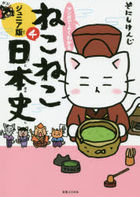 manga de yoku wakaru nekoneko nihonshi 4 4 nekoneko nihonshi 4 4 jiyuniaban