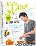 MASA , Ni Hao ! Ke Yi Jiao Wo Zuo Cai Ma ? [ Chang Xiao Dian Cang Ban ] :106 Dao Hao Chi You Rang Ren An Xin De1 Ren Fen Liao Li Pei Fang