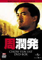 Chow Yun-fat DVD Box (Limited Edition) (Japan Version)