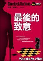 Zui Hou De Zhi Yi