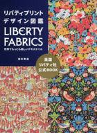 LIBERTY PRINT Zukan LIBERTY FABRICS Sekai de Mottomo Utuskushii Textile