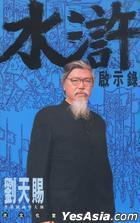 Shui Hu Qi Shi Lu