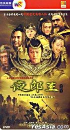 Ye Lang Wang (H-DVD) (End) (China Version)