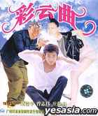 Once Upon A Rainbow (VCD) (China Version)