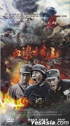Xie Ran Da Qing Shan (2016) (DVD) (Ep. 1-43) (End) (China Version)