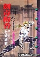 剑毒梅香〈共五册〉