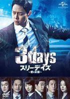 Three Days The Movie (DVD) (Japan Version)