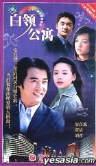 OL Apartment (Vol. 1-21) (China Version)