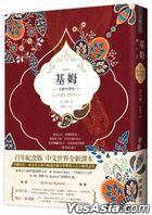 Ji Mu ( Ying Guo Zhi Min Wen Xue San Da Jing Dian Zhi San , Ji Bu Lin Nuo Bei Er Wen Xue Jiang De Jiang Xiao Shuo , Quan Xin Zhong Yi )