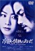Calmi Cuori Appassionati (DVD) (Normal Edition) (Japan Version)