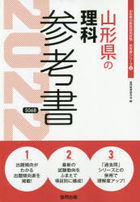 2022 yamagataken no rika sankoushiyo kiyouin saiyou shiken sankoushiyo shiri zu 8