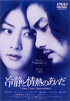 Calmi Cuori Appassionati (DVD) (Normal Edition) (Japan Version)