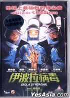 Ebola Syndrome (1996) (DVD) (Remastered) (Hong Kong Version)