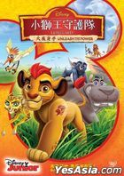 The Lion Guard: Unleash The Power (2016) (DVD) (Hong Kong Version)