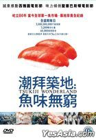 Tsukiji Wonderland (DVD) (Hong Kong Version)