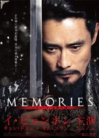 Memories of the Sword (Blu-ray) (Deluxe Edition)(Japan Version)