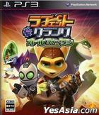 Ratchet and Clank All 4 One (Japan Version)