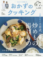 Okazu no Cooking 02151-07 2020
