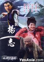 Shui Hu Ying Xiong Pu - Qing Mian Shou Yang Zhi (DVD) (Taiwan Version)