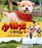 Mameshiba: Cubbish Puppy (VCD) (English Subtitled) (Hong Kong Version)