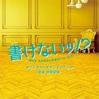 TV Drama Kakenai!? Kyakuhonka Yoshimaru Keisuke no Sujigakinonai Seikatsu Original Soundtrack (Japan Version)