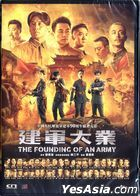 The Founding of an Army (2017) (DVD) (English Subtitled) (Hong Kong Version)