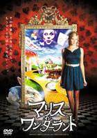 Malice In Wonderland (DVD) (Japan Version)