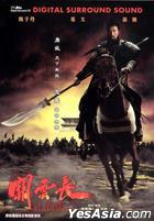 The Lost Bladesman (DVD) (Hong Kong Version)