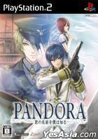 Pandora Kimi no Namae o Boku wa Shiru (Normal Edition) (Japan Version)