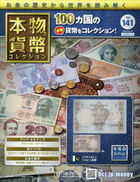 Real Currency Collection 34153-05/19 2021