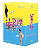 Haruka 17 DVD Box (Japan Version)